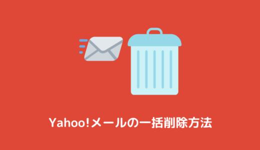 ヤフーメールの不要メールを一括削除!画像で削除方法・手順・注意点について解説