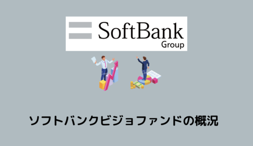 ソフトバンクグループのファンドの投資先一覧と業績推移・損益まとめ【SBG】