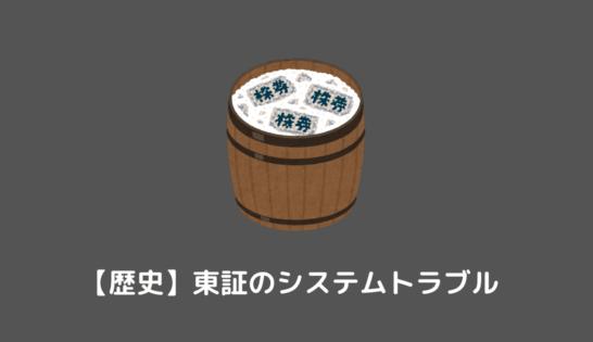 【歴史】東証がシステムトラブルで売買停止に(2020年10月1日)