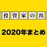 【出来事まとめ】個人投資家の2020年のタイムラインを振り返る