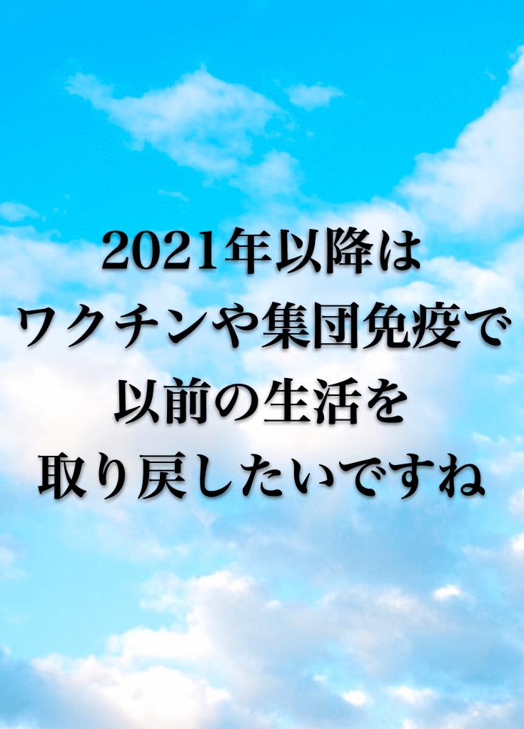 【出来事まとめ】個人投資家の2020年のタイムラインを振り返る25