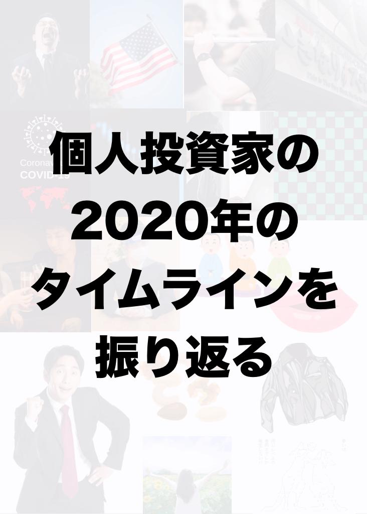 【出来事まとめ】個人投資家の2020年のタイムラインを振り返る1