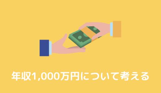 【体験記】年収1000万円は羨ましい?実際に到達して分かったこと