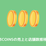 3コインズ(3coins)売上と店舗数推移