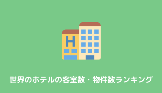 世界のホテルの客室数・物件数ランキングにしてみた。世界最大ホテルはあのホテル