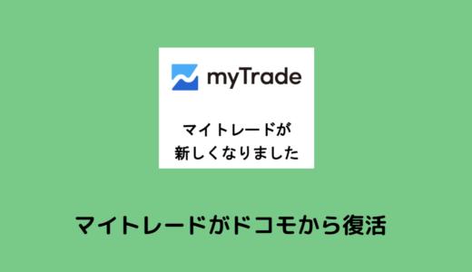 【投資管理アプリ】マイトレードがドコモから復活!、株ビューとの違いは?(myTrade:株view)