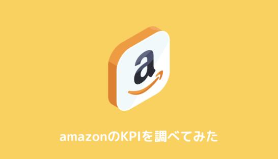 AmazonPrime会員数推移など主要KPIを調べてみた