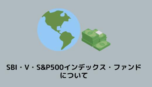 【投信分析】SBI・V・S&P500インデックス・ファンドについて