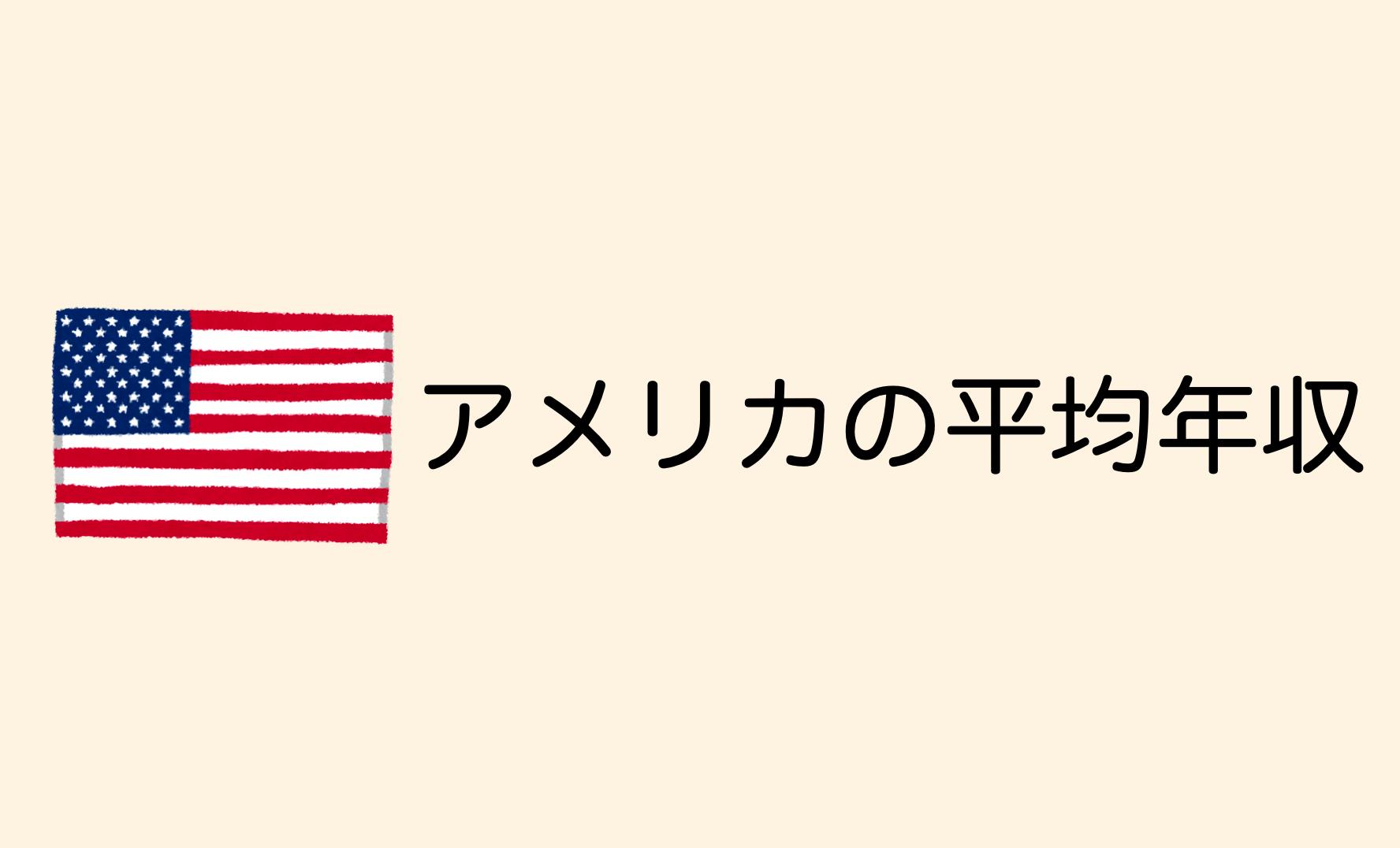 日本人の平均年収をアメリカと比較してみた(推移・割合・男女比との比較など)1