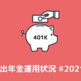 【401k】確定拠出年金の運用総額が500万円を突破しました。退職時このペースだといくらもらえるか