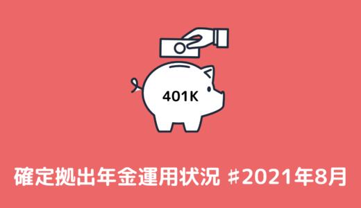 確定拠出年金の運用総額がXXX万円を突破しました。退職時このペースだといくらもらえるか?【21年8月401k運用ブログ】