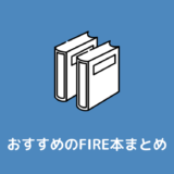 FIREを目指す人におすすめの投資本【早期リタイア・経済的自立】