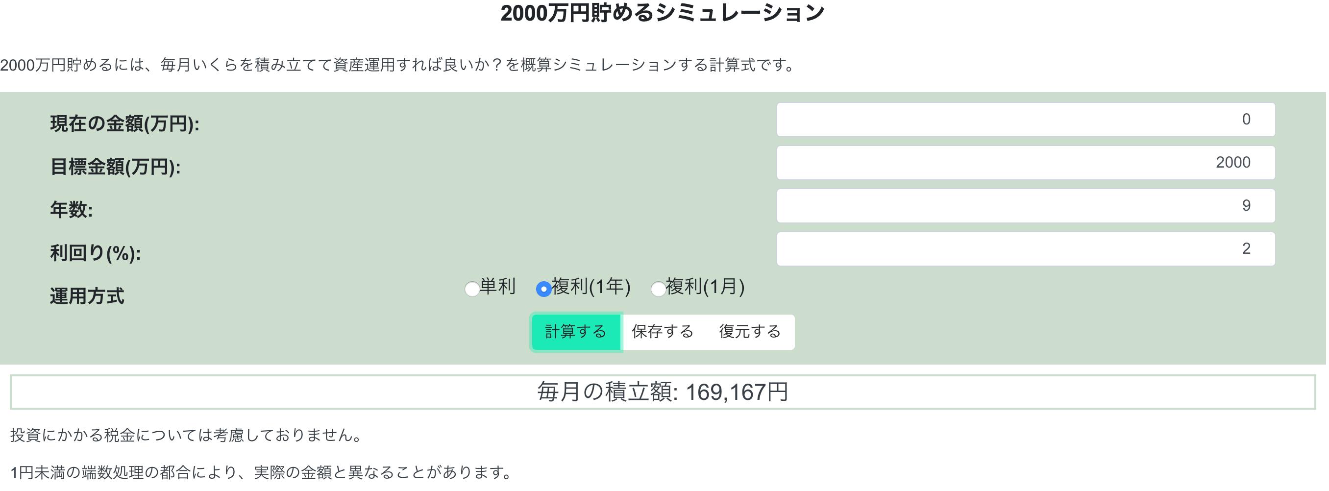 年収別で考える資産運用・株式投資(おすすめの対処法)_年収1000万円1