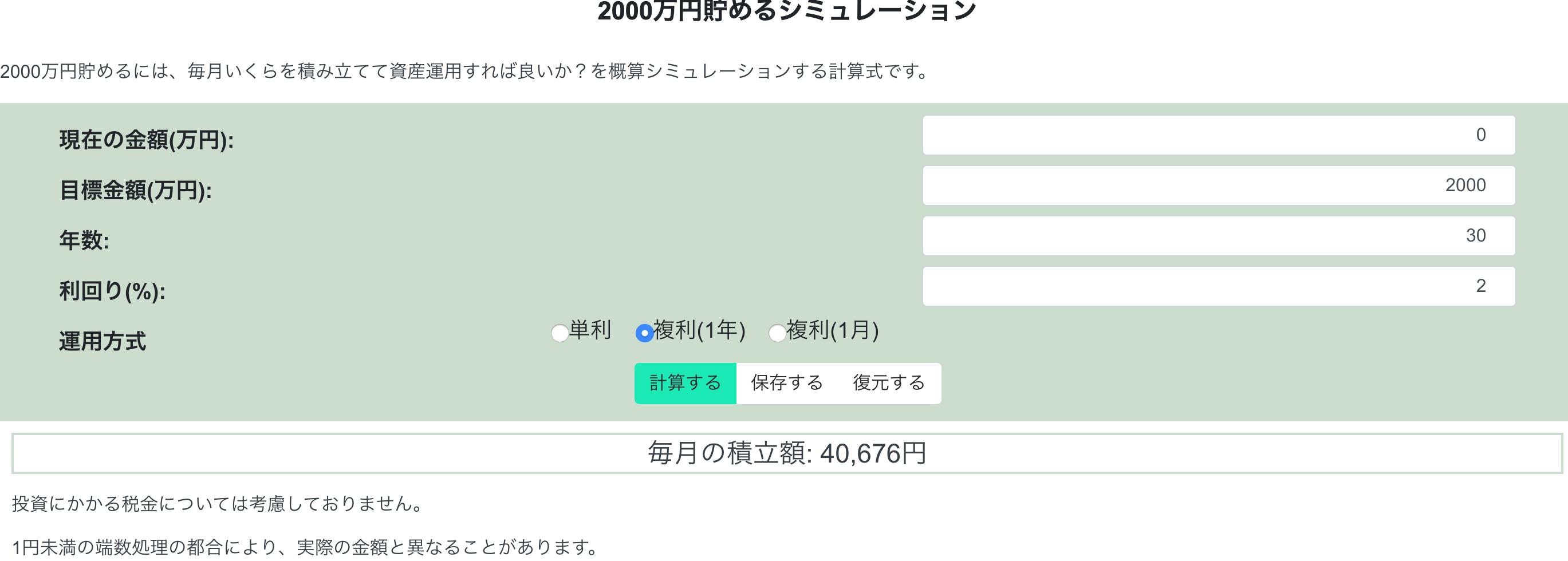 年収別で考える資産運用・株式投資(おすすめの対処法)_年収300万円1