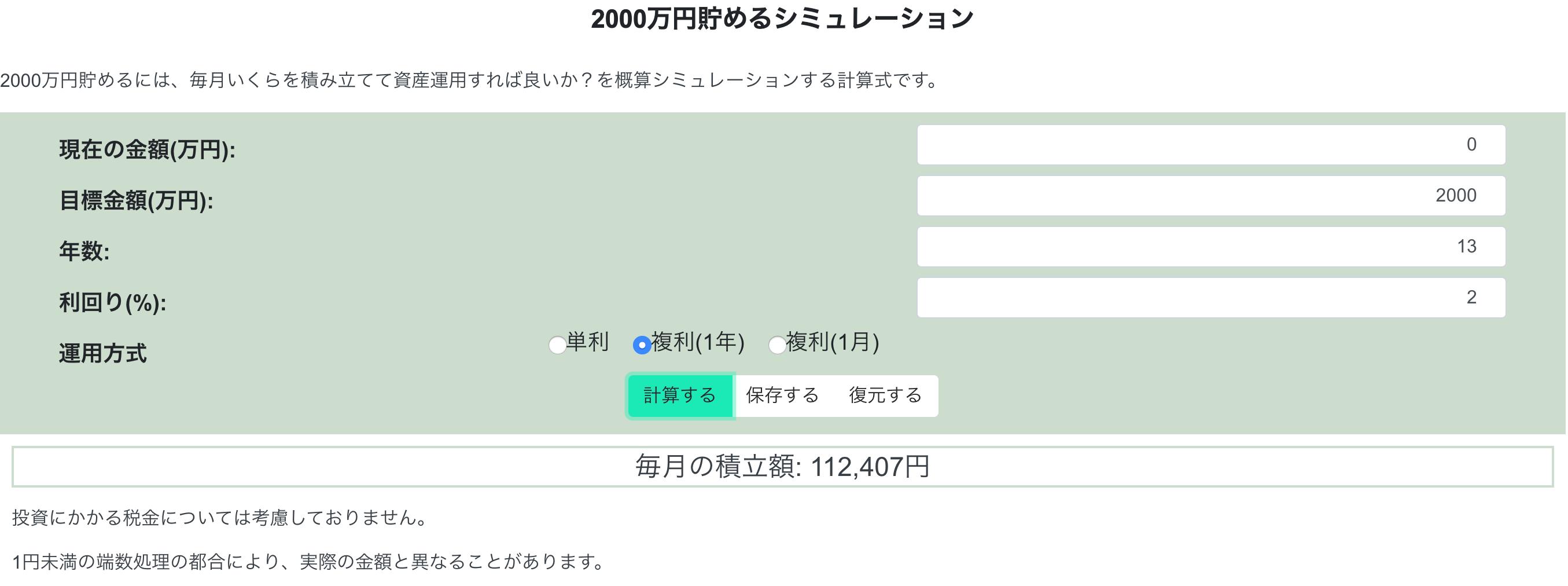 年収別で考える資産運用・株式投資(おすすめの対処法)_年収700万円1